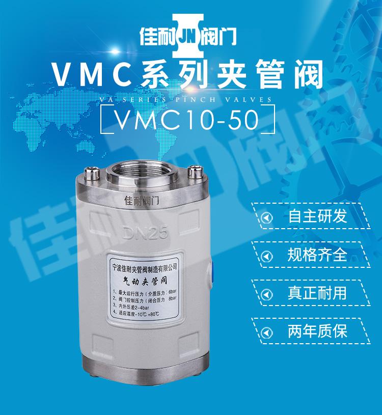 VMC气动管夹阀