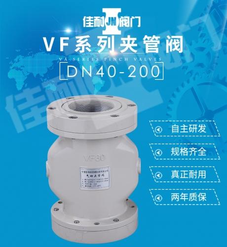 VF40-200气动夹管阀
