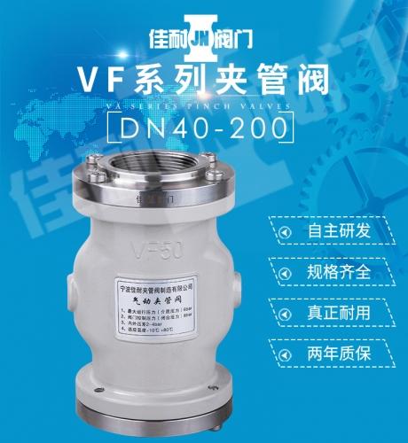 DN40-200不锈钢气动夹管阀