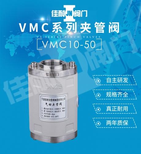 常熟VMC气动管夹阀